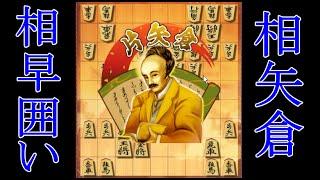 将棋ウォーズ 10秒将棋実況(83) 相矢倉 相早囲い 棒銀