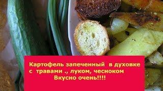 Картофель запеченный с травами, чесноком ,луком и сухариками № 47 ,Простые рецепты,кулинария.