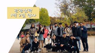 관광삼락 1박2일 답사 인천 개항장, 차이나타운, 한국…