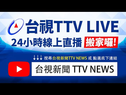 台視新聞台HD直播|TAIWAN TTV NEWS HD (Live)|台湾のTTV ニュースHD (生放送)|대만 뉴