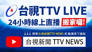 台視新聞台HD 24 小時線上直播|TAIWAN TTV NEWS HD (Live)|台湾のTTV ニュースHD (生放送)|대만 뉴스 라이브 thumbnail