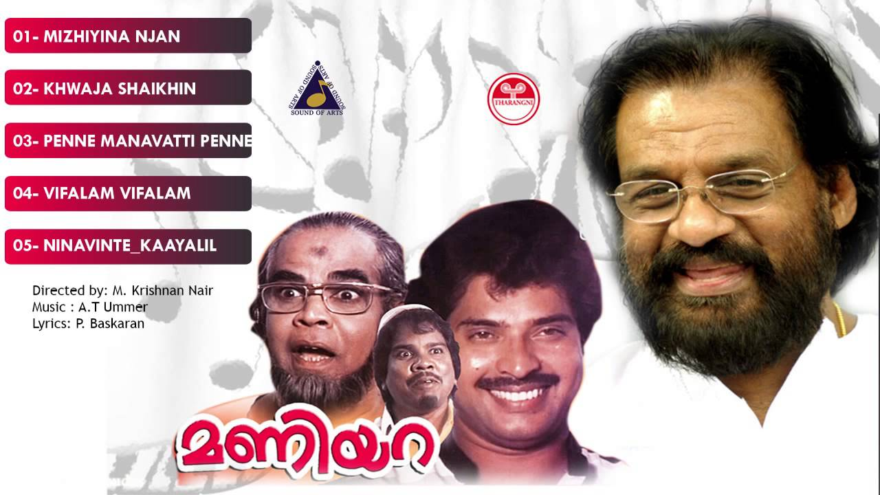 New Malayalam Song Releases