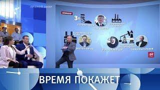 «Черный список» Украины. Время покажет. Выпуск от 24.10.2018