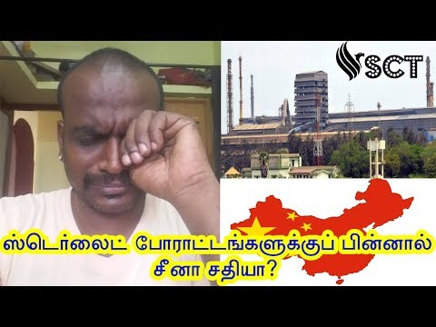 Shocking : Is Sterlite Protest an Economic War By China Towards India? |Rajesh