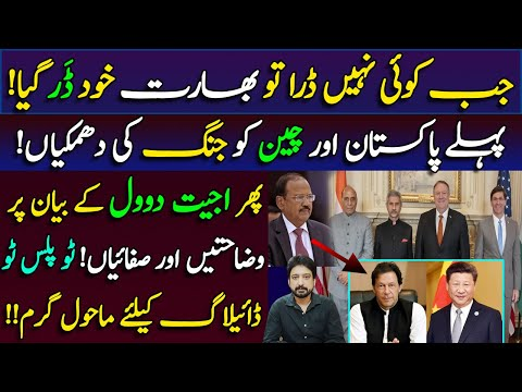 Ajit Doval's Statement ||  2+2 dialogue between US & India || Details by Essa Naqvi