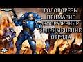 ГОЛОВОРЕЗЫ ПРИМАРИС - ВООРУЖЕНИЕ И ПРИМЕНЕНИЕ ОТРЯДА || Warhammer 40.000