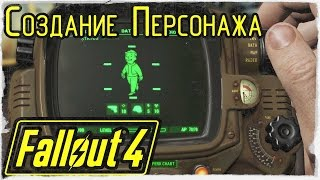 FALLOUT 4 - Создание Персонажа Character Creation