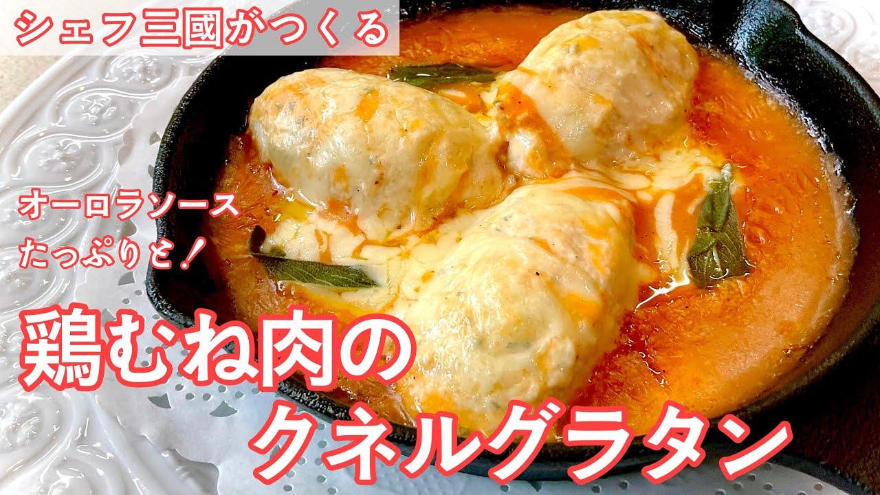 #401『鶏むね肉のクネルグラタン』リヨンの郷土料理!|シェフ三國の簡単レシピ