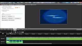 Видеоурок по работе в Camtasia Studio 8 Часть 2
