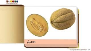 По пути методики Домана Карточки Овощи Фрукты Ягоды 2