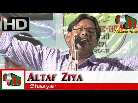 Altaf Ziya, Khamharia Basti Mushaira, 13/05/2017, Iliyas Khan Foundation, Mushaira Media