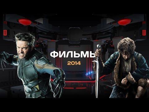 ТОП-20 лучших фильмов 2014 года. Часть третья