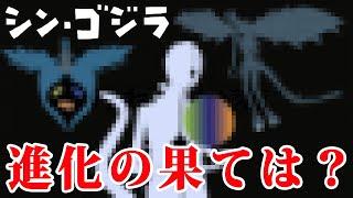【解説・考察】シンゴジラ全形態解説・後編【怪獣島】