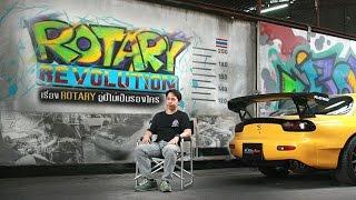 Rotary Revolution อู่เครื่องโรตารี่ชื่อดังของประเทศไทย By BoxzaRacing.com