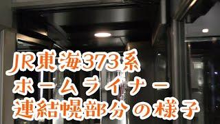 JR東海の電車373系の幌連結部分【4K】18年12月11日