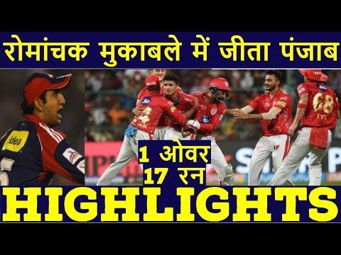 Last over win For KXIP Vs DD,MUJEEB RAHMAN,Kings XI Punjab beat Delhi Daredevils by 4 run Highlights