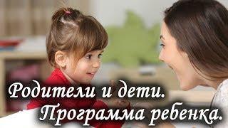 Родители и дети. Решение проблем в воспитании, развитии и обучении. Программа ребенка