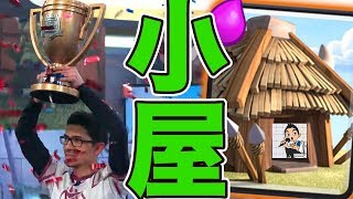 【クラロワ】ヨーロッパ1位が世界に流行らせた『ゴブ小屋』が今熱い!!! thumbnail