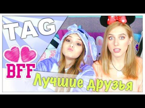 видео: TAG: Лучшие Друзья / ПУПИ-ВЫПУСК