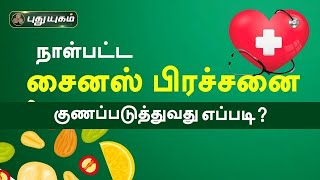 Doctor On Call 21-01-2021 Puthuyugam Tv
