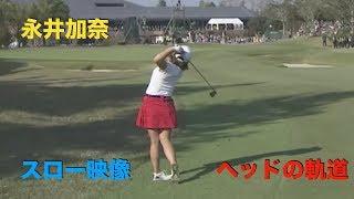 永井加奈の力強い華麗なスウィング thumbnail