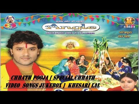 Chhath Pooja 2015 [ Special Chhath Video Songs Jukebox ]  Khesari Lal