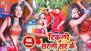 आ गया Kishan Dehati का सबसे नया हिट वीडियो - #Tikuli Satale Bani - टिकुली सटले बानी - Bhojpuri Songs