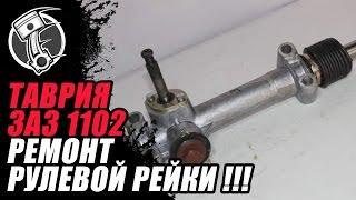 Таврия ремонт рулевой рейки(Таврия ремонт рулевой рейки ! На этом видео я покажу как проводиться ремонт рулевой рейки... Таврия ремонт..., 2015-08-12T16:33:02.000Z)
