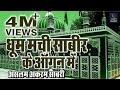 Dhoom Machi Sabir Ke Aangan Mein धूम मची सबीर के आँगन में - Aslam Akram Sabri - Vainet Islamic