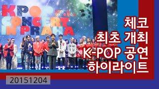 체코 최초 개최 K-POP 공연 하이라이트(201512…