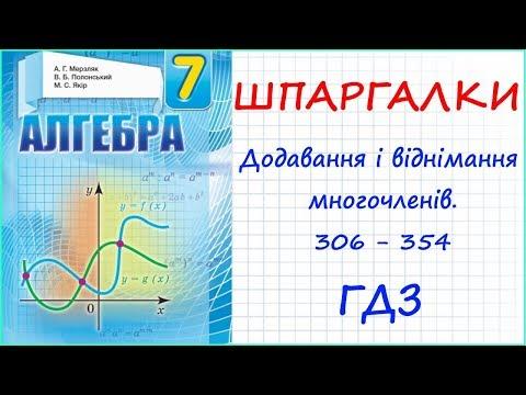 Алгебра 7 класс ГДЗ#Мерзляк 306 354#Скачать#Додавання і віднімання многочленів 306 354