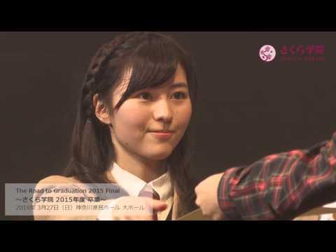 「The Road to Graduation 2015 Final 〜さくら学院 2015年度 卒業〜」ダイジェスト映像