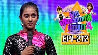 Odi Vilayadu Pappa 4 09-06-2016 – Kalaignar tv Show 09-06-16 Episode 212