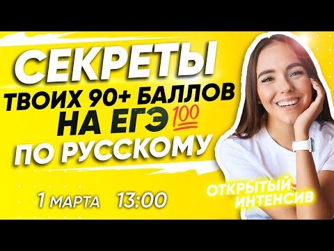 РУССКИЙ ЯЗЫК ЕГЭ 2020 | Секреты твоих 90+ баллов на ЕГЭ по русскому | PARTA
