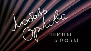 Любовь Орлова. Шипы и розы. 21 марта 2015 (анонс)
