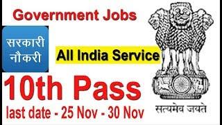 Government Job 2017, 10th Pass Posts latest Govt Jobs 2017