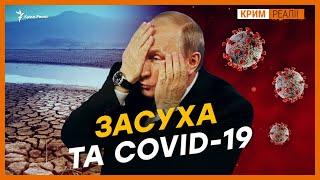 «Засуха вдарить по Криму страшніше, ніж коронавірус» | Крим.Реалії