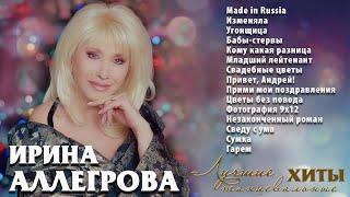 АУДИО Ирина Аллегрова Лучшие танцевальные хиты