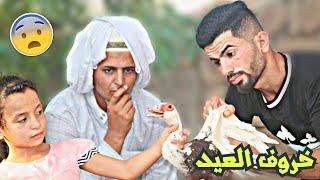 تحشيش عيد الاضحى دزيت ابني يجيب خروف العيد وقطني شوفوا شصار  #ههههههه😱😲