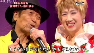 3年目の浮気 瀬川瑛子・宮路オサム.
