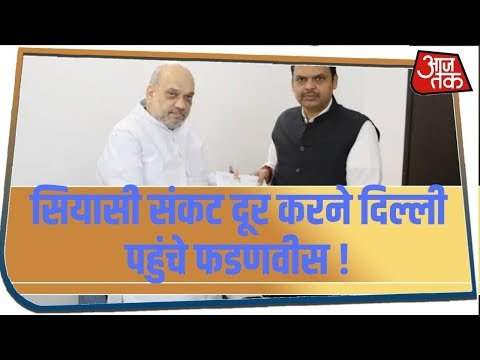Maharashtra के सियासी संकट को दूर करने Delhi पहुंचे Devendra Fadnavis! , नहीं दिया पत्रकारों को जवाब