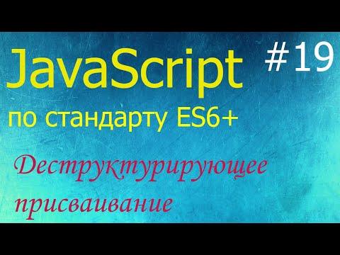 JavaScript #19: деструктурирующее присваивание