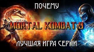 ПОЧЕМУ MORTAL KOMBAT 9 ЛУЧШАЯ ИГРА СЕРИИ/ МИНУСЫ MKX / РЕЛИЗ MK 11