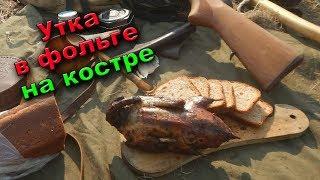 Дикая Кухня - УТКА ЗАПЕЧЕННАЯ В ФОЛЬГЕ НА КОСТРЕ | Wild Kitchen - duck fried on the bonfire