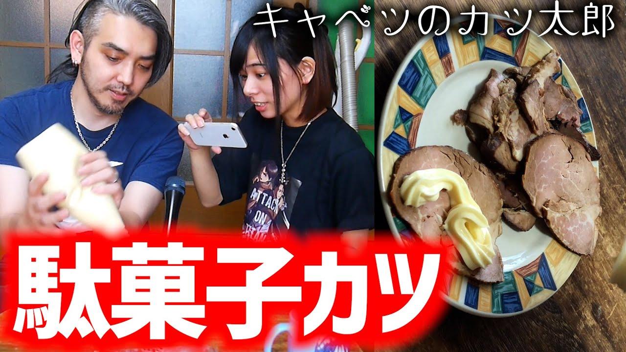 【検証】キャベツ太郎✕チャーシュー=カツ!?歳の差夫婦はアレンジ駄菓子を食べてみた