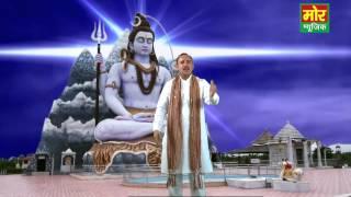 Latest Shiv Bhajan He Shiv Bhole Bam Bhole Nardev Mor Musica
