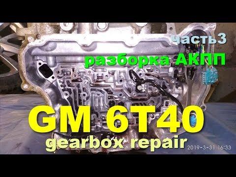 Ремонт АКПП GM6T40, снятие гидроблока, часть3
