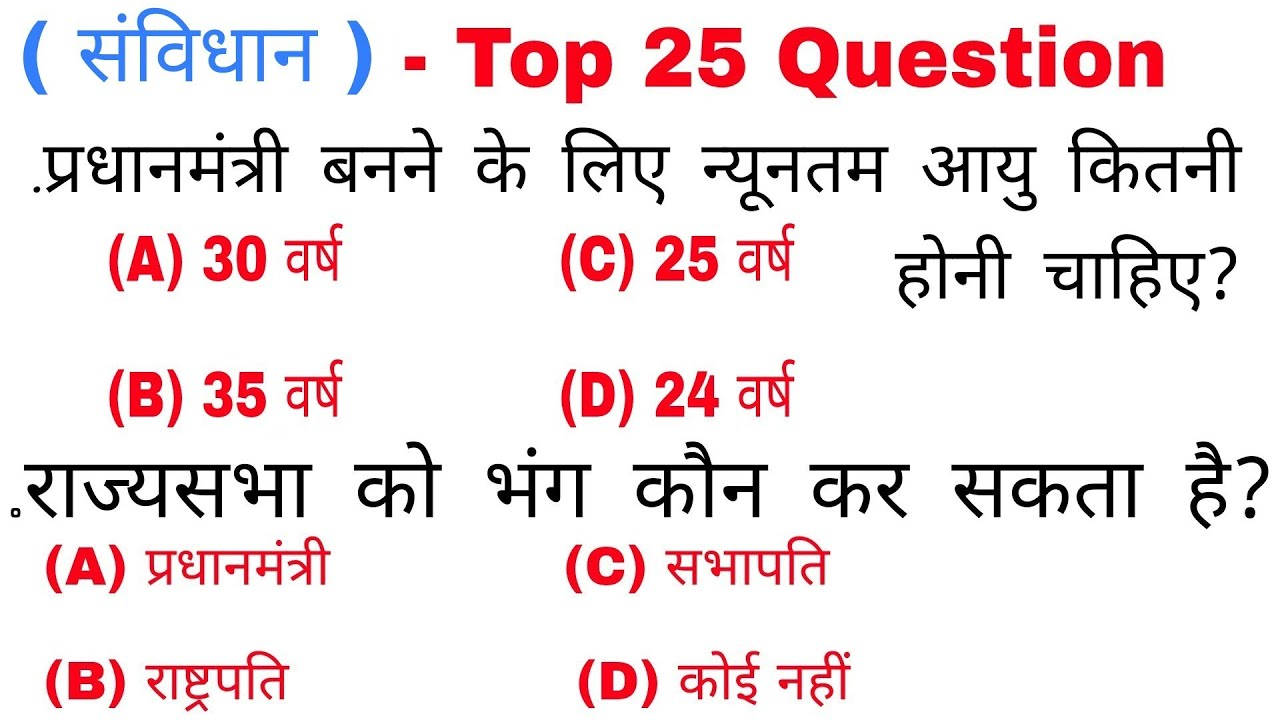 Gk in Hindi 25 Important Question Answer | Politics, Railway, SSC, SSC GD, Police
