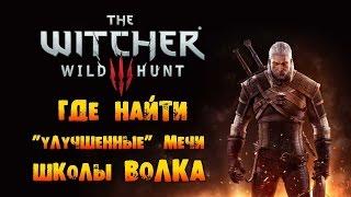 "The Witcher 3: Wild Hunt - Где найти ""Улучшенные"" Мечи Школы Волка!"