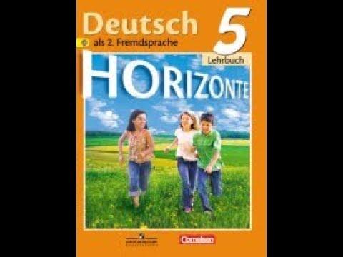 Horizonte Горизонты 5 класс  Lehrbuch Учебник стр 44,  Audio, ГДЗ